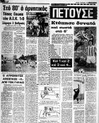 Η Ελευθεροτυπία για την πρεμιέρα του Βασίλη Χατζηπαναγή. Την ίδια μέρα ο Ολυμπιακός είχε θριαμβεύσει του Παναθηναϊκού με 4-2