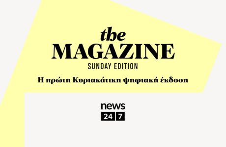 The Magazine - Sunday Edition από το NEWS 24/7