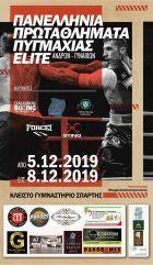 Πανελλήνια Πρωταθλήματα Πυγμαχίας Elite Ανδρων-Γυναικών 2019