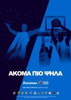 Stoiximan Basket League: Η Stoiximan Μεγάλος Χορηγός του ελληνικού πρωταθλήματος μπάσκετ
