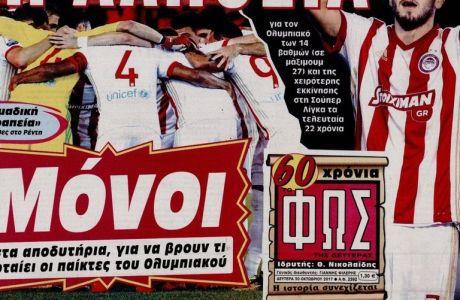 """Ανακοίνωση Ολυμπιακού κατά του """"ΦΩΤΟΣ""""!"""