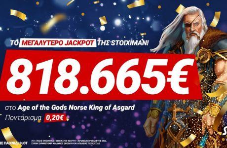 Κέρδισε από την παραλία 818.665€ με μόλις 0,20€ στο μεγαλύτερο Jackpot της Stoiximan