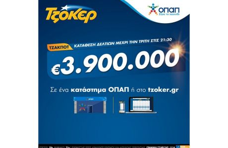 Το ΤΖΟΚΕΡ στο κόκκινο: 3,9 εκατ. ευρώ στην αποψινή κλήρωση – Έως τις 21:30 η κατάθεση δελτίων στα καταστήματα ΟΠΑΠ ή μέσω του tzoker.gr