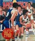 Το εξώφυλλο του ιστορικού περιοδικού Super Basket φιλοξενούσε τον Τάκη Κορωναίο από το παιχνίδι με την ΤΣΣΚΑ