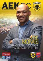 Αφιερωμένο στον Μοράις το match programme