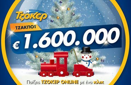 ΤΖΟΚΕΡ με 1,6 εκατ. ευρώ – Κατάθεση δελτίων μέσω διαδικτύου έως τις 21:30