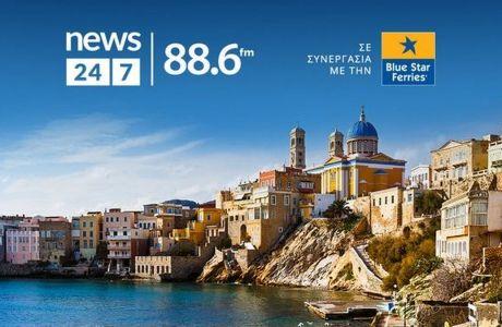 Το ραδιόφωνο News 24/7 σε στέλνει διακοπές - Ο τυχερός ακροατής της Δευτέρας 24/6