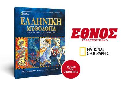 Το Σάββατο μαζί με το Έθνος Σαββατοκύριακο ο Β' Τόμος της Ελληνικής Μυθολογίας