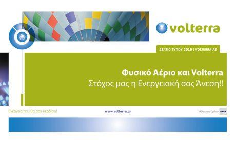 Στην λιανική αγορά φυσικού αερίου συνεχίζει τη δραστηριότητά της η Volterra