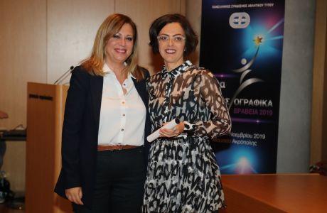 Η δημοσιογράφος του Contra.gr, Νίκη Μπάκουλη, παραλαμβάνει το Έπαθλο ΕΣΗΕΑ για τη συνέντευξη του Ντίνο Ράτζα, από την αντιπρόεδρο της ΕΣΗΕΑ, Άρια Αγάτσα, στα δημοσιογραφικά βραβεία ΠΣΑΤ 2019 στο Μουσείο της Ακρόπολης, Πέμπτη 14 Νοεμβρίου 2019