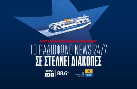 Μεγάλος καλοκαιρινός διαγωνισμός: Το ραδιόφωνο News 24/7 σε στέλνει διακοπές