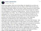 Λάβρος ο Σωτήρης Λυμπερόπουλος για τον Μίχελ, θυμήθηκε το... 1998!