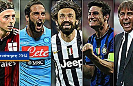 H ανασκόπηση του ιταλικού πρωταθλήματος