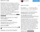 """""""Πράσινη"""" λατρεία για Σλούκα στο instagram: """"Έλα στον εξάστερο"""""""