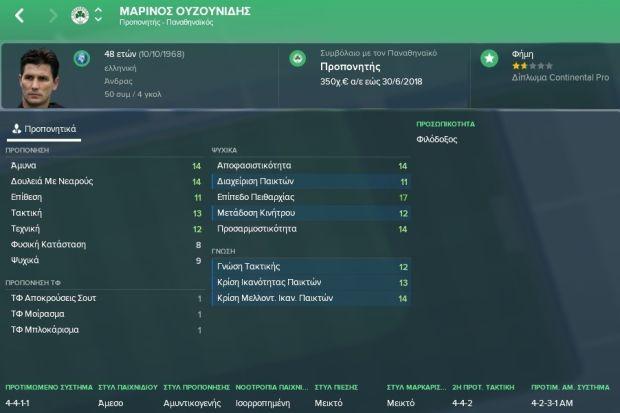 Σύγκριση Παναθηναϊκού - Ολυμπιακού μέσω Football Manager 2018