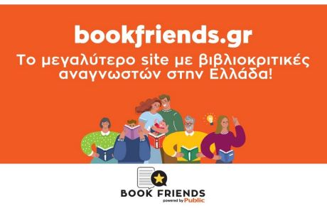 Bookfriends.gr: Το μεγαλύτερο site με βιβλιοκριτικές αναγνωστών στην Ελλάδα