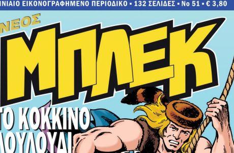 Νέος Μπλεκ #51: Κυκλοφορεί σήμερα Πέμπτη 15 Φεβρουαρίου πανελλαδικά!