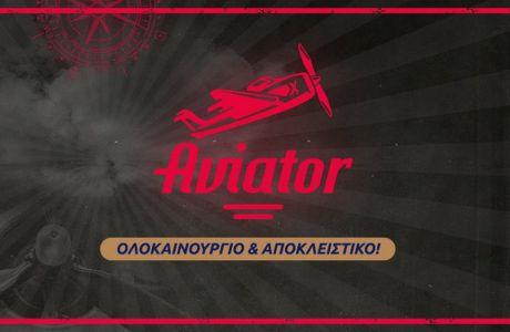 To Aviator πετάει αποκλειστικά στο Casino της Stoiximan