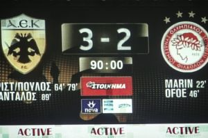 H ΑΕΚ γύρισε τον Ολυμπιακό στην εποχή του... Μπάγεβιτς!