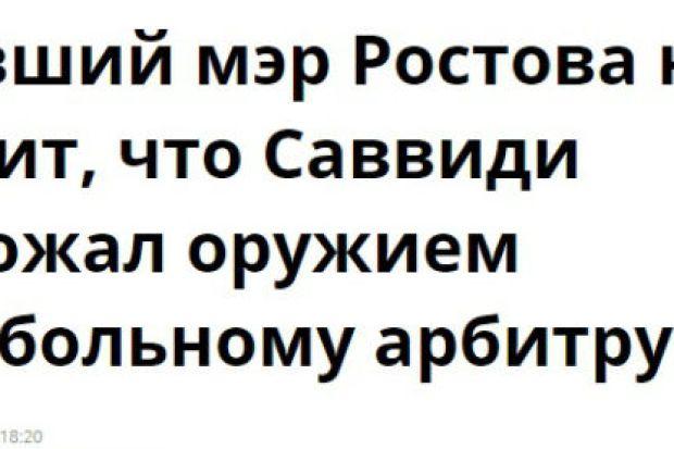 O βασιλιάς του καπνού , Ιβάν Σαββίδης, πρώτο θέμα στη Ρωσία!