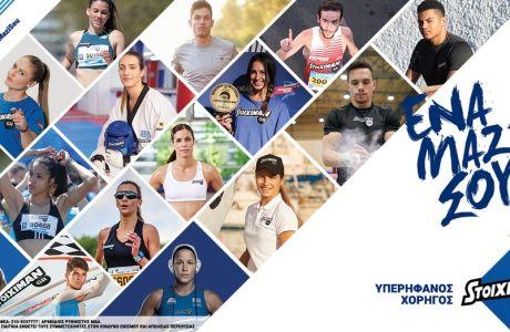 Η Stoiximan στηρίζει τους Έλληνες αθλητές στο δρόμο για το Τόκιο
