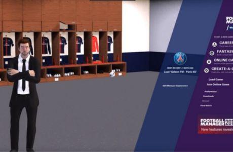 Άνοιξε θέση εργασίας για φανατικούς του Football Μanager
