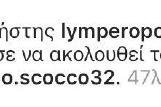 Η πρώτη επαφή Λυμπερόπουλου - Σκόκο έγινε!