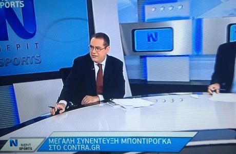 Σε TV και εφημερίδες τα θέματα του Contra.gr για Μποντιρόγκα και Μπεν Αρφά