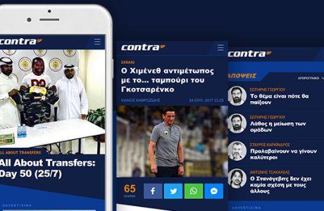 Το Contra.gr πλέον και στο κινητό σου!
