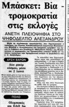 """Η """"Ελευθεροτυπία"""" καταγγέλλει τα επεισόδια στις εκλογές του 1983"""