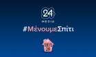 #ΜένουμεΣπίτι: Η 24MEDIA συνεχίζει τη λειτουργία της με προληπτικά μέτρα λόγω κορονοϊού