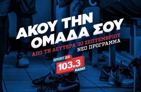 Άκου την ομάδα σου στο νέο πρόγραμμα του Sport24 Radio 103,3