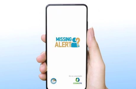 Missing Alert App: Η νέα προηγμένη εφαρμογή για κινητά τηλέφωνα που βοηθά στον ταχύτερο εντοπισμό αγνοουμένων