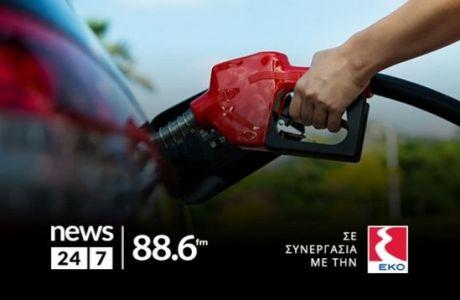 Μεγάλος διαγωνισμός News 24/7 στους 88,6: Κέρδισε 88,6 λίτρα καύσιμα κάθε μέρα - Ο τυχερός ακροατής της Δευτέρας 27/05