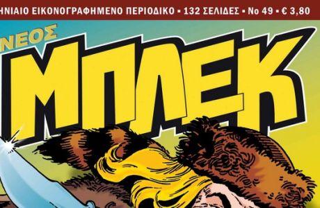 Μπλεκ #49: Κυκλοφορεί από τις 15 Δεκεμβρίου!