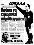 Η νύχτα που άλλαξε το ελληνικό ποδόσφαιρο