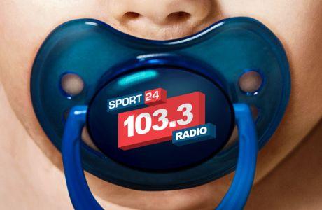 Άκου την ομάδα σου από κούνια: Μάντεψε τους 'μπέμπηδες' του Sport24 Radio