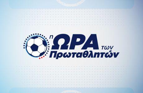 Novasports: Νέα εποχή θεάματος με τις εκπομπές «Matchday Live», «Monday Football Club» με Ντέμη Νικολαΐδη και «Ώρα των Πρωταθλητών»!