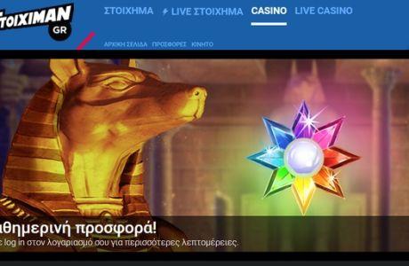 ΤΡΟΜΕΡΟ! Με 5€ κέρδισε το jackpot των 146.000€!