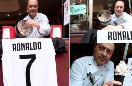 Η τρέλα για Ρονάλντο δεν έχει όρια: έδωσαν το ονομά του σε παγωτό!