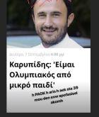 """Ο Σαββίδης περίμενε στη... γωνία τον Καρυπίδη και """"χτύπησε""""!"""