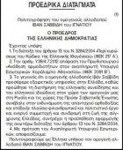 """""""Προωθεί το ελληνικό ιδεώδες στην Ρωσία"""""""