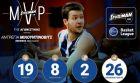 Σάκοτα και Μιλουτίνοβιτς οι Stoiximan.gr MVP της 17ης αγωνιστικής