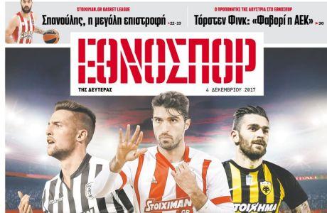 """Εθνοσπόρ: ΔΩΡΕΑΝ με το """"Εθνος"""" μια 32σέλιδη αθλητική εφημερίδα!"""