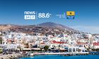 Το ραδιόφωνο News 24/7 σε στέλνει διακοπές - Οι τυχεροί ακροατές της Παρασκευής 21/6