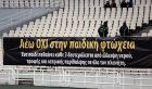Τα πανό των ΑΕΚτσήδων για το γήπεδο (PHOTOS)