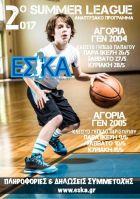 Οι πληροφορίες για τα Summer League της ΕΣΚΑ