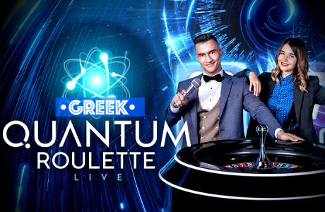 H Quantum Roulette μιλάει ελληνικά με σούπερ έκπληξη δωρεάν* για όλους στη Stoiximan!