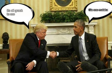 MONO EΔΩ: Η πραγματική ομιλία του Ομπάμα