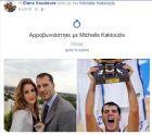 Η βολεϊμπολίστρια που κέρδισε το... δαχτυλίδι του Κακιούζη